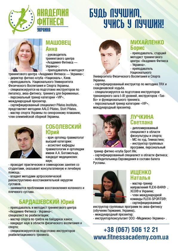 Конвенция АКТИВ СПОРТ 2014