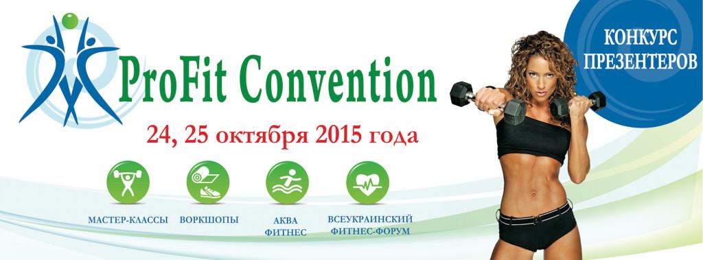О ProFit Convention 2015 24, 25 октября