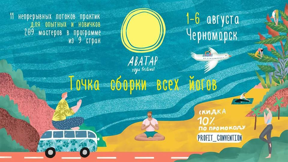 Международный Фестиваль йоги и музыки «AvatarFest»