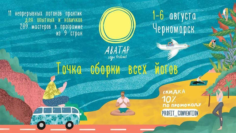 Международный Фестиваль йоги и музыки «AvatarFest»