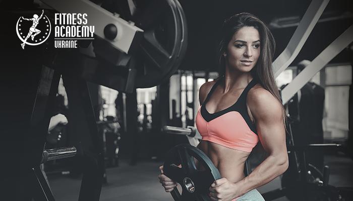 «Академия Фитнеса — Украина», мышцы